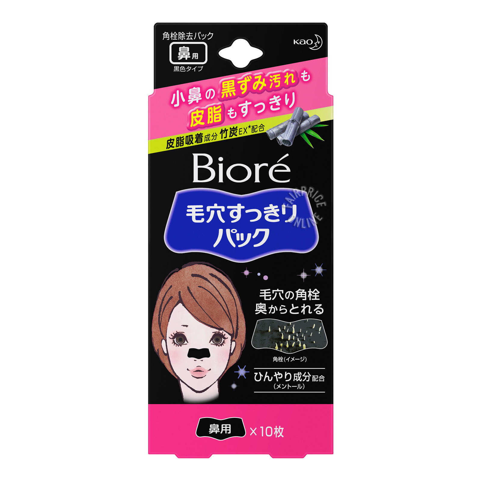 Biore Women's Pore Pack - Black