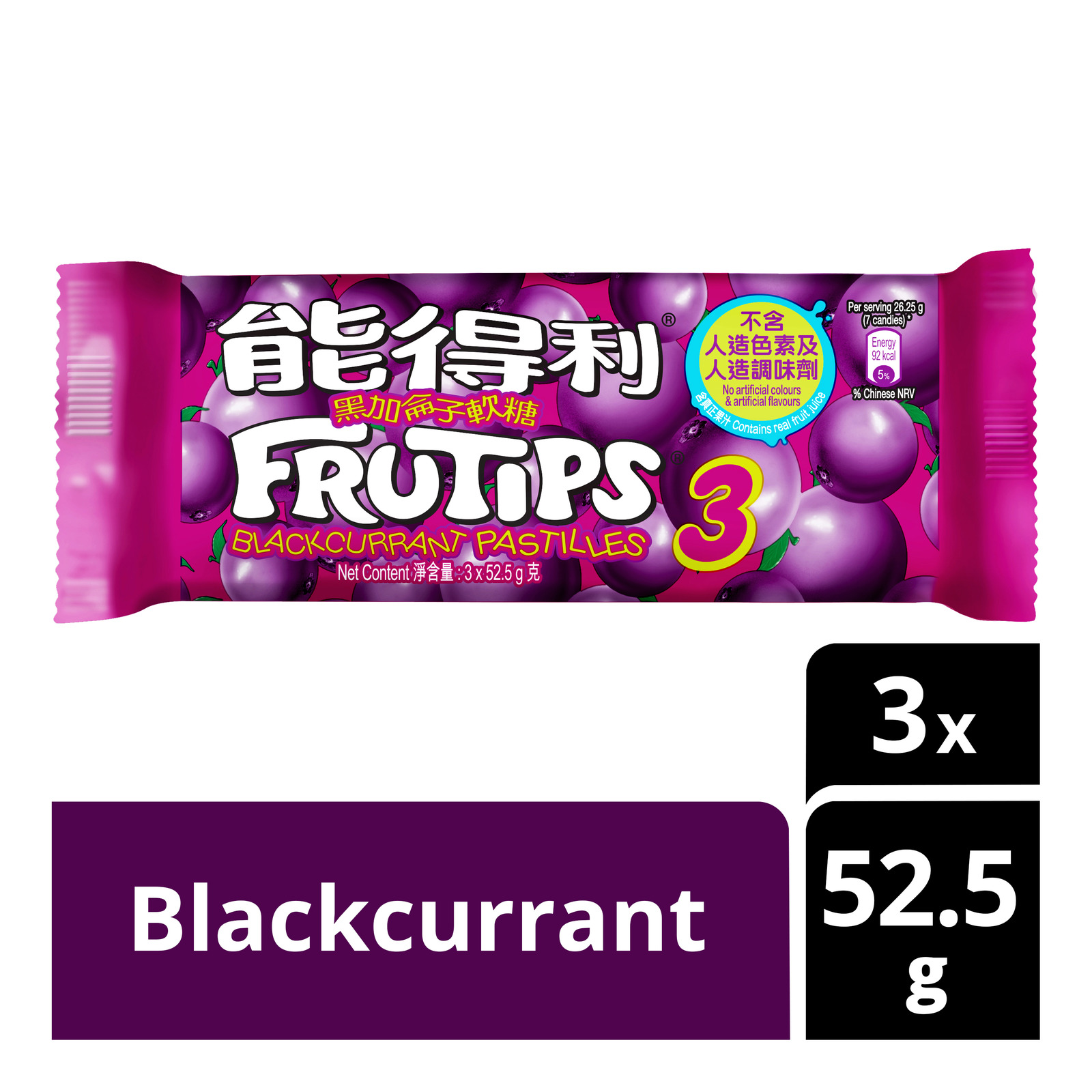 Frutips Pastilles - Blackcurrant