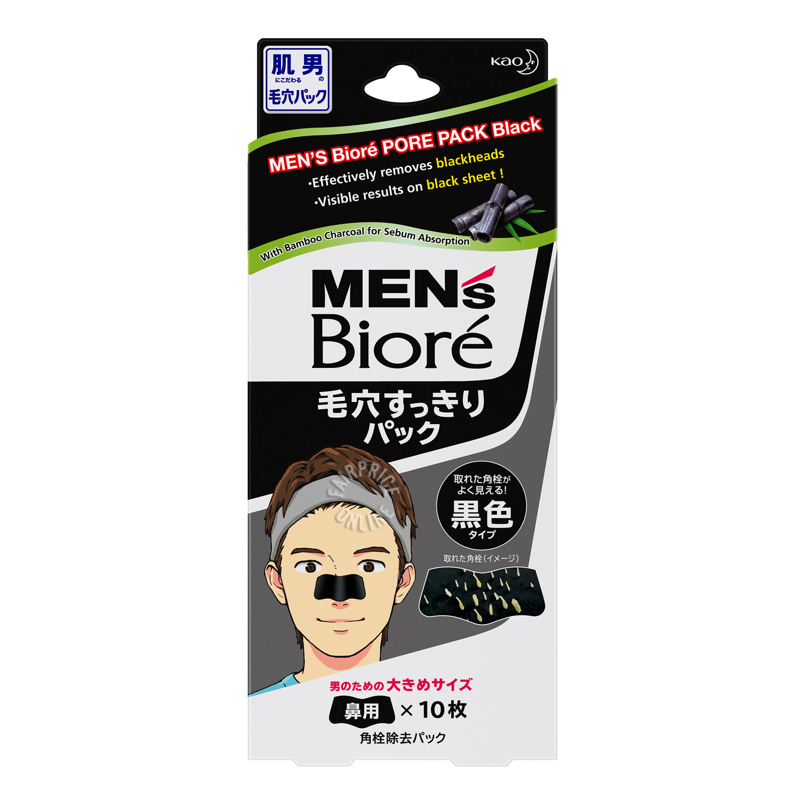 Biore Men's Pore Pack - Black