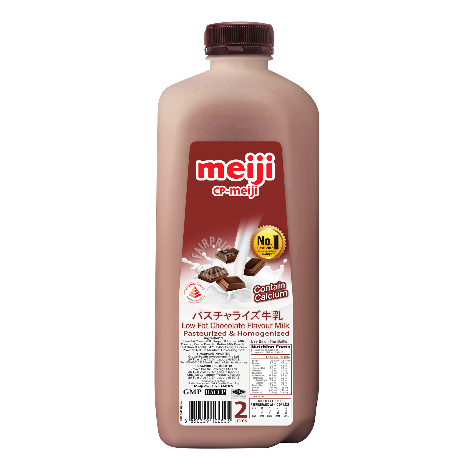 Meiji Low Fat Fresh Milk - Chocolate
