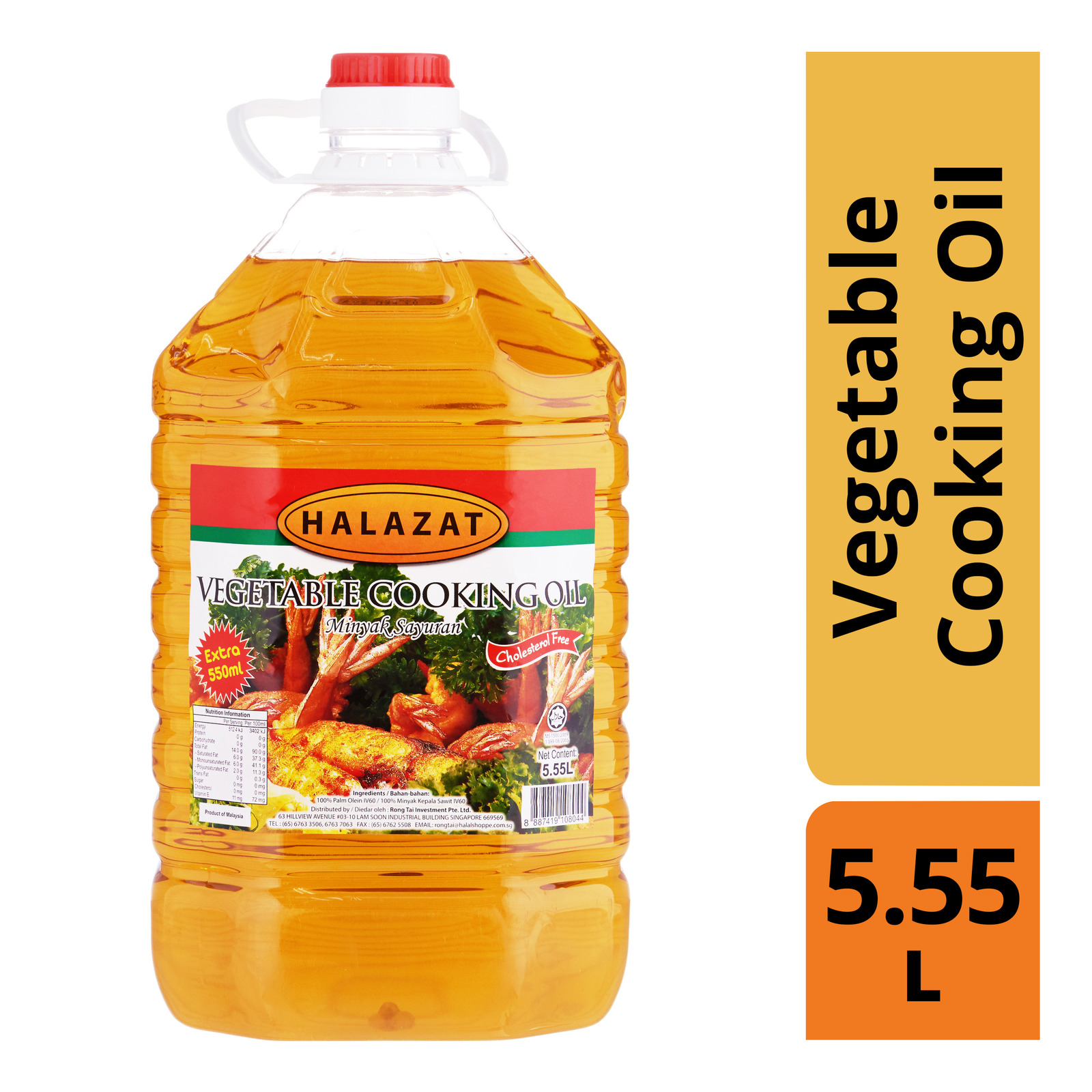 Halazat Vegetable Cooking Oil