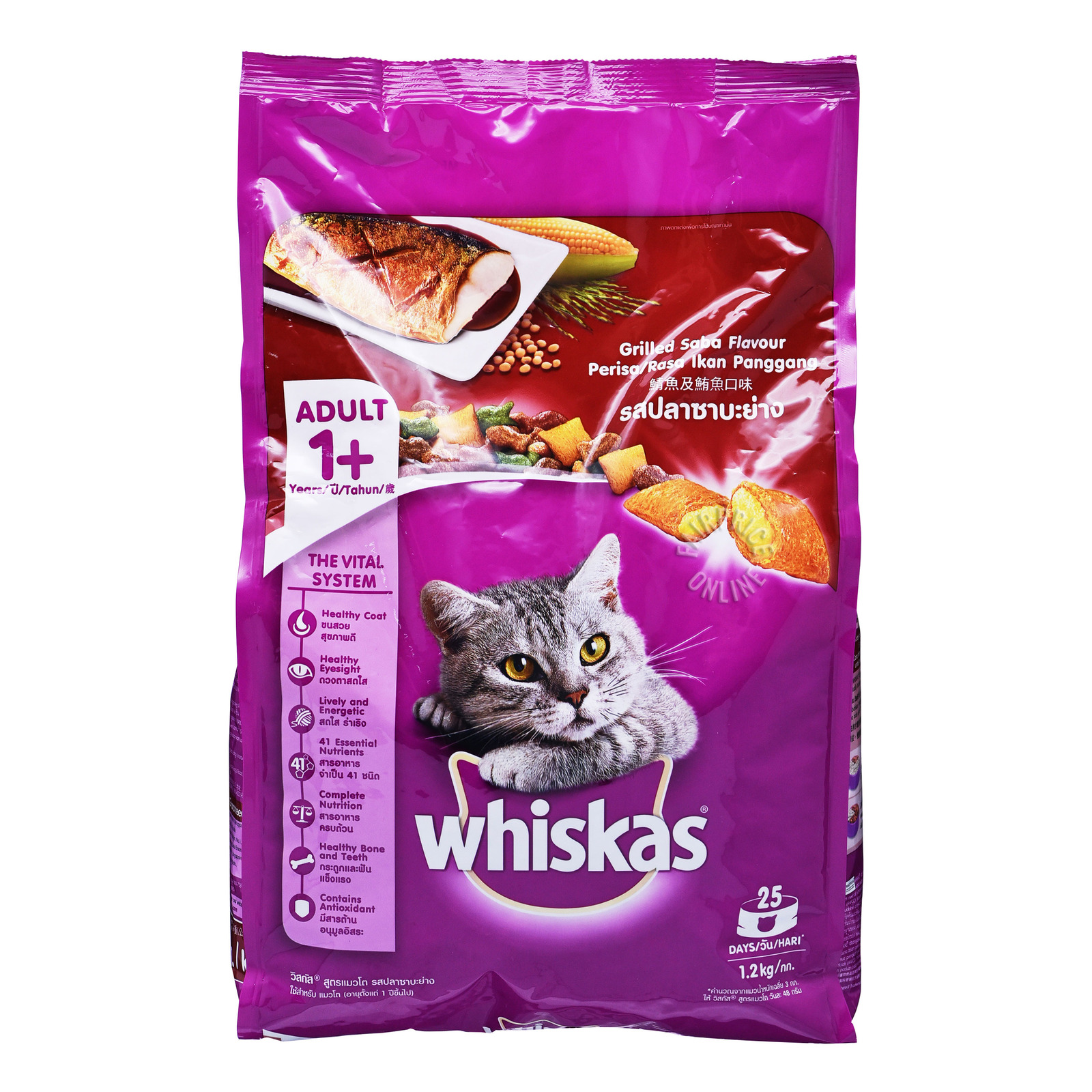Whiskas Adult Cat Dry Food - Grilled Saba