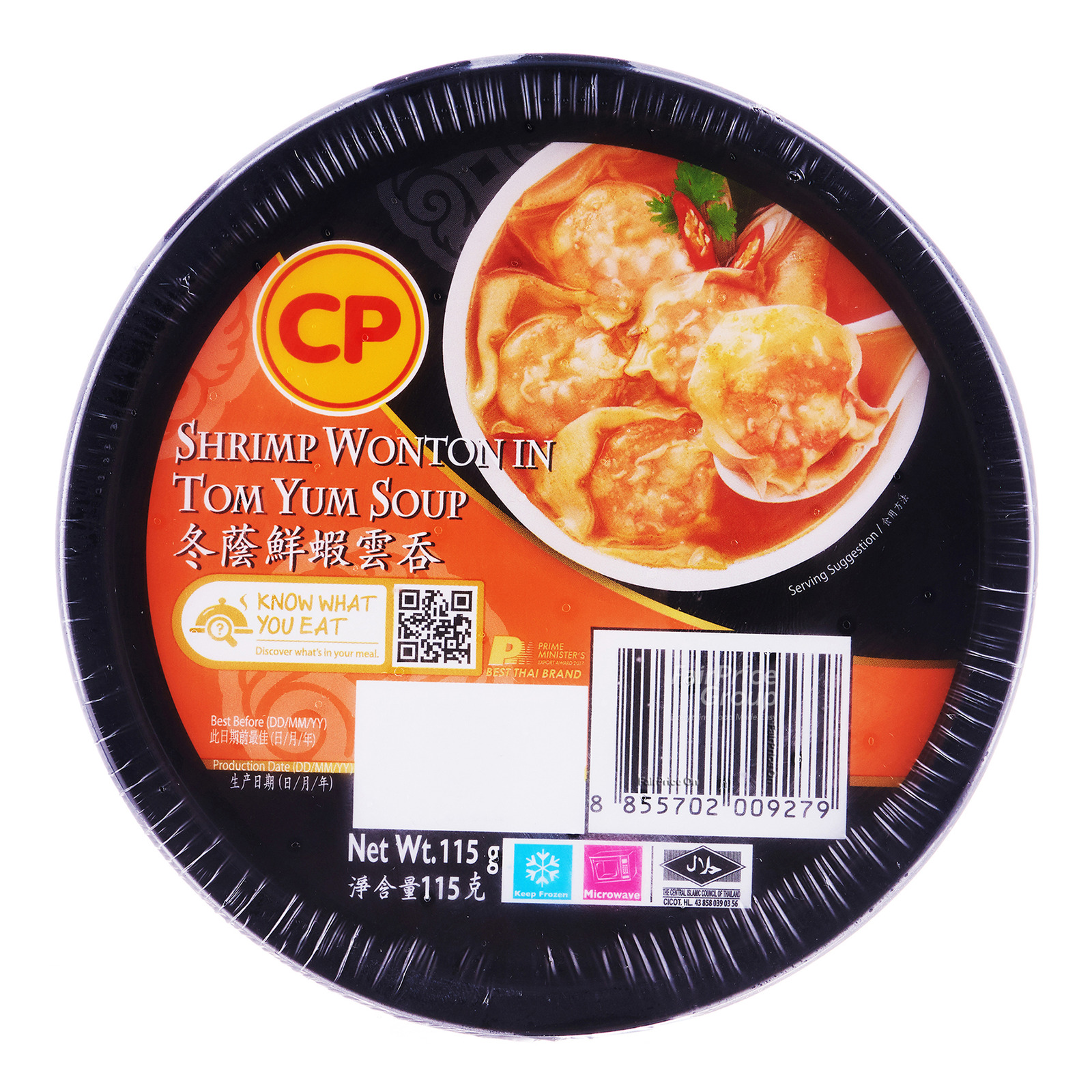 CP Shrimp Wonton in Tom Yum Soup (Bowl)