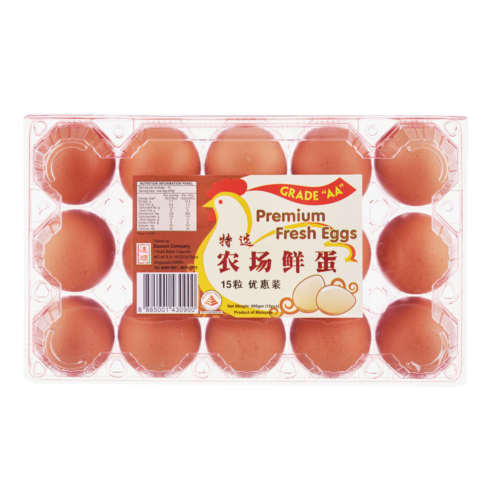 GIANT Premium Fresh Eggs 15s