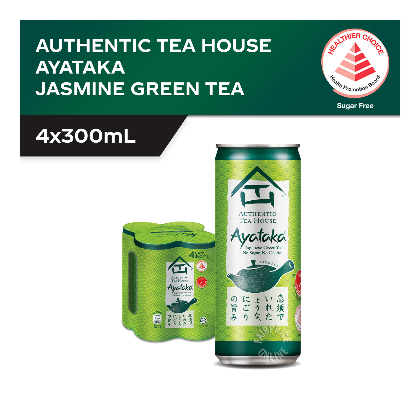 Authentic Tea House Ayataka No Sugar Japanese Green Tea (1.5L)