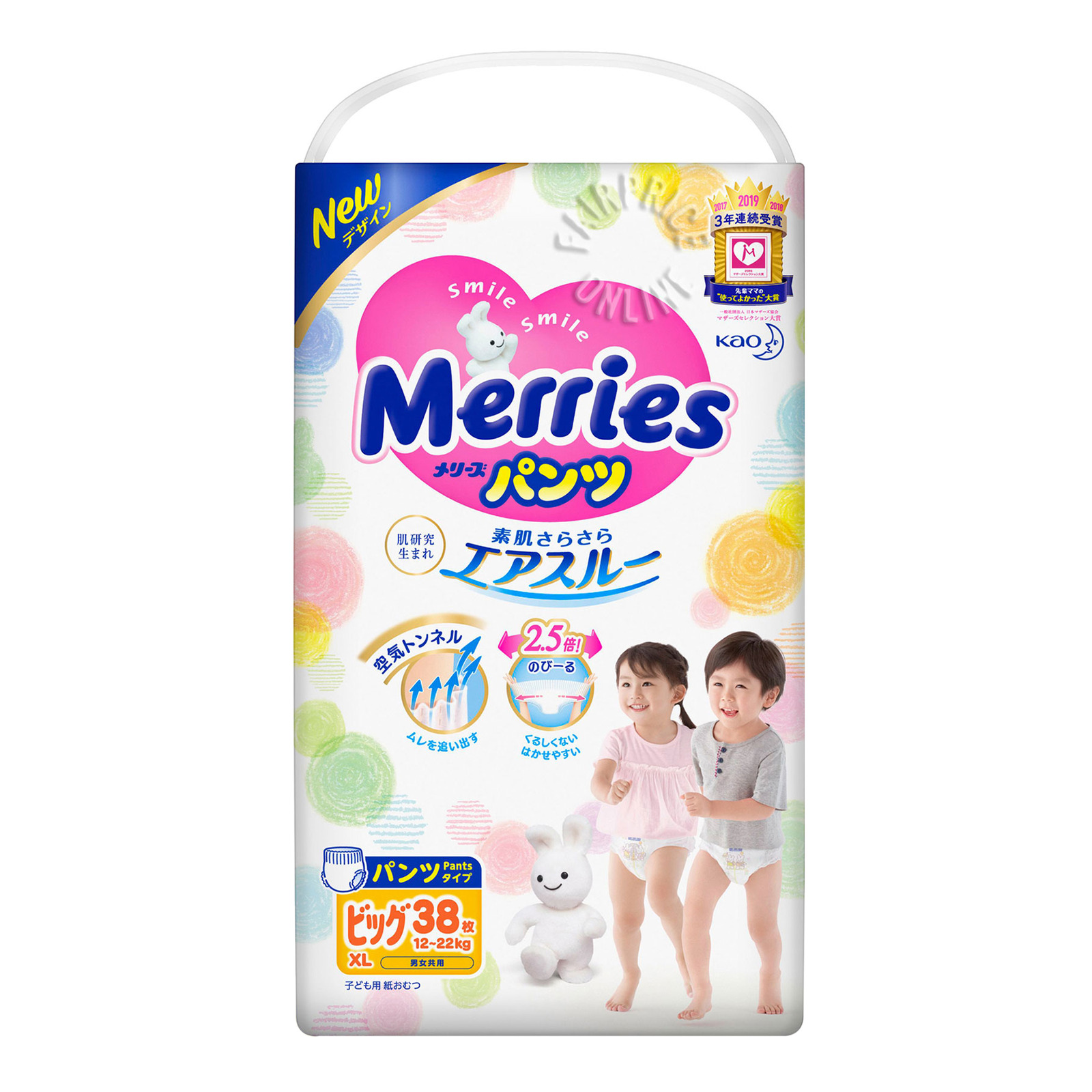 Merries Walker Pants - XL (12 - 22kg)