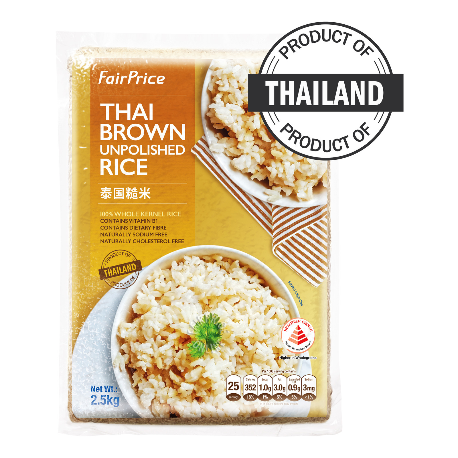 FairPrice Thailand Rice - Brown (Unpolished)