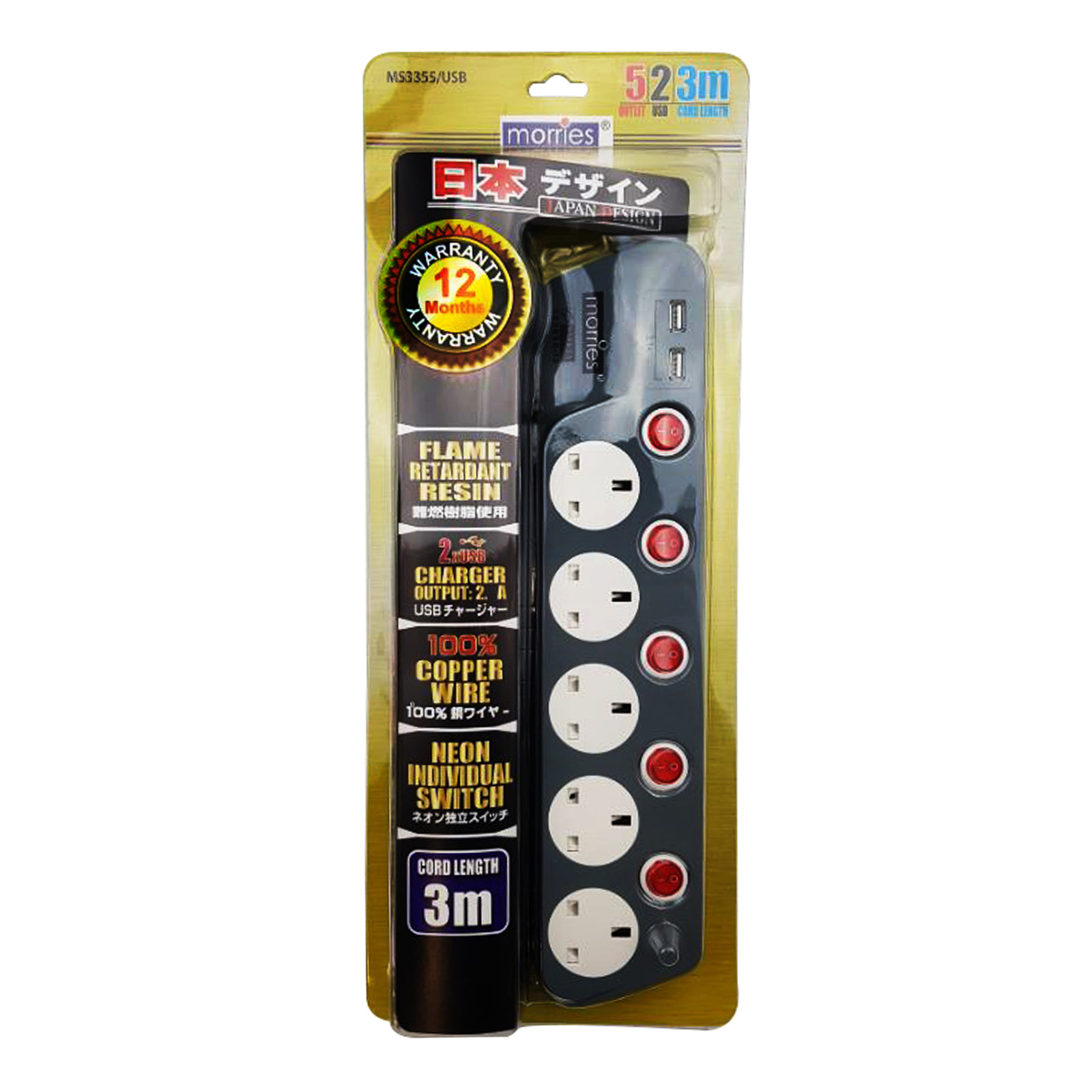 Morries Extension Cord - 5 Way with USB (MS3355-USB)