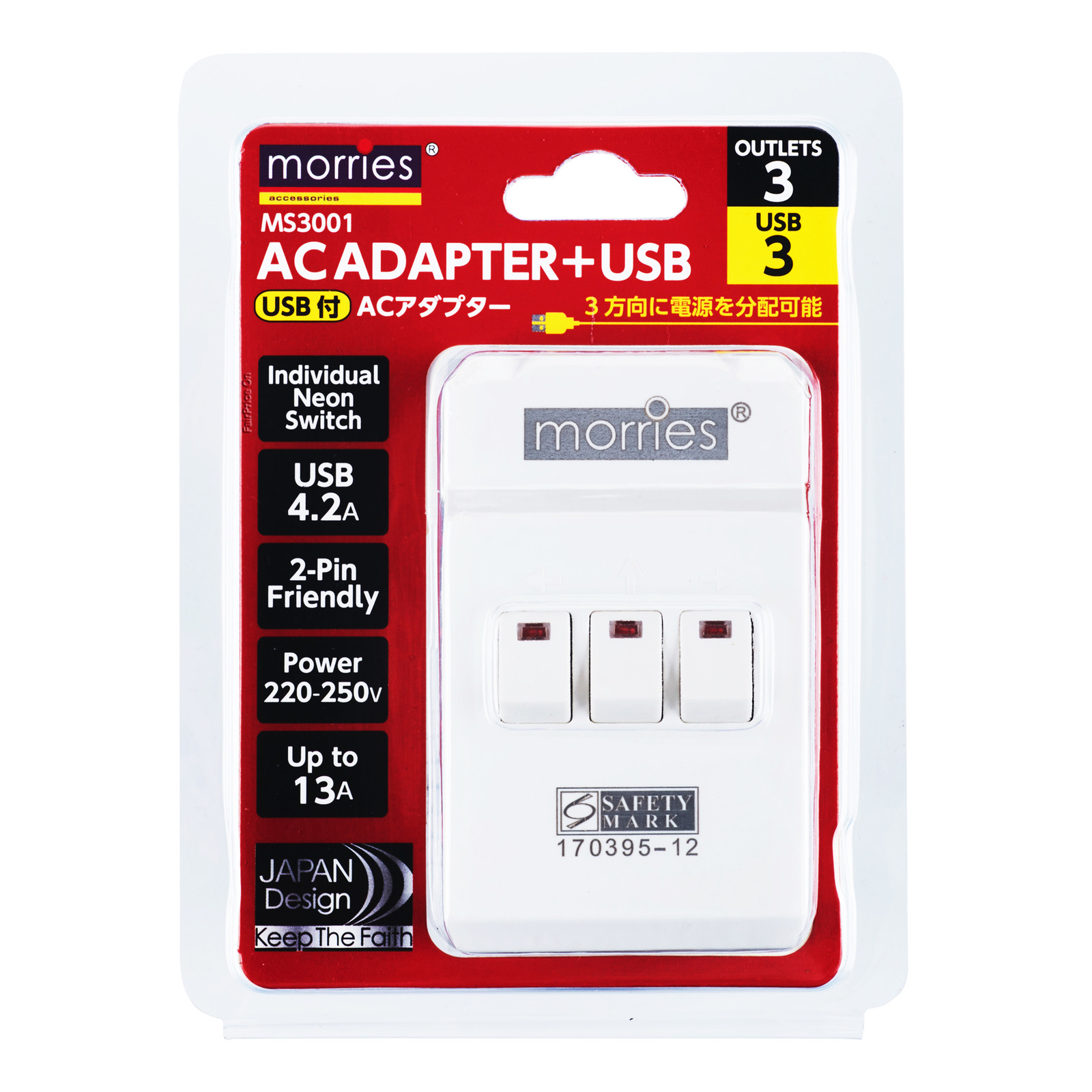 Morries 3 Way Adaptor with Switch + USB (MS3001)