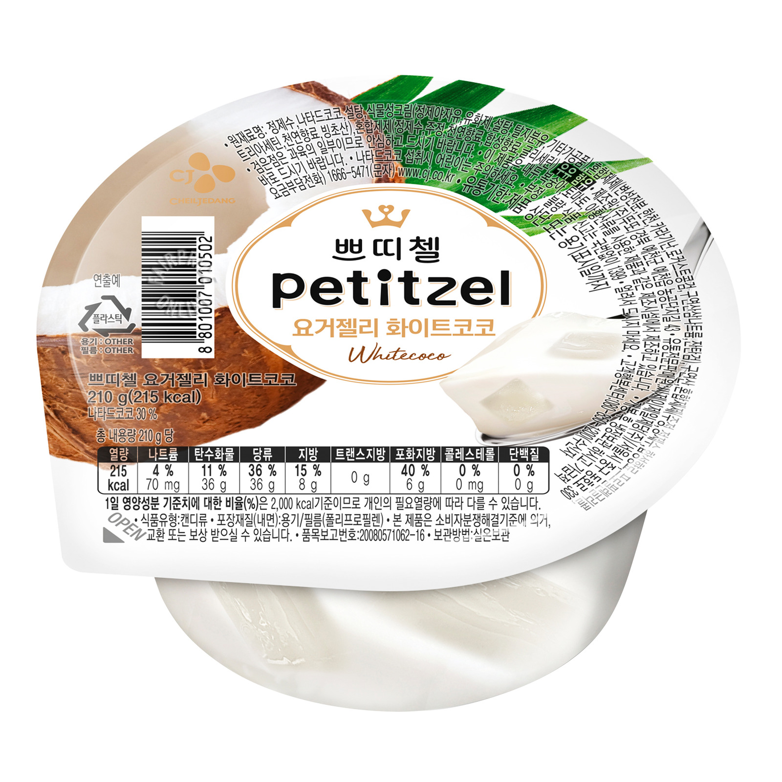 CJ Petitzel Fruity Yogurt Jelly - Coconut
