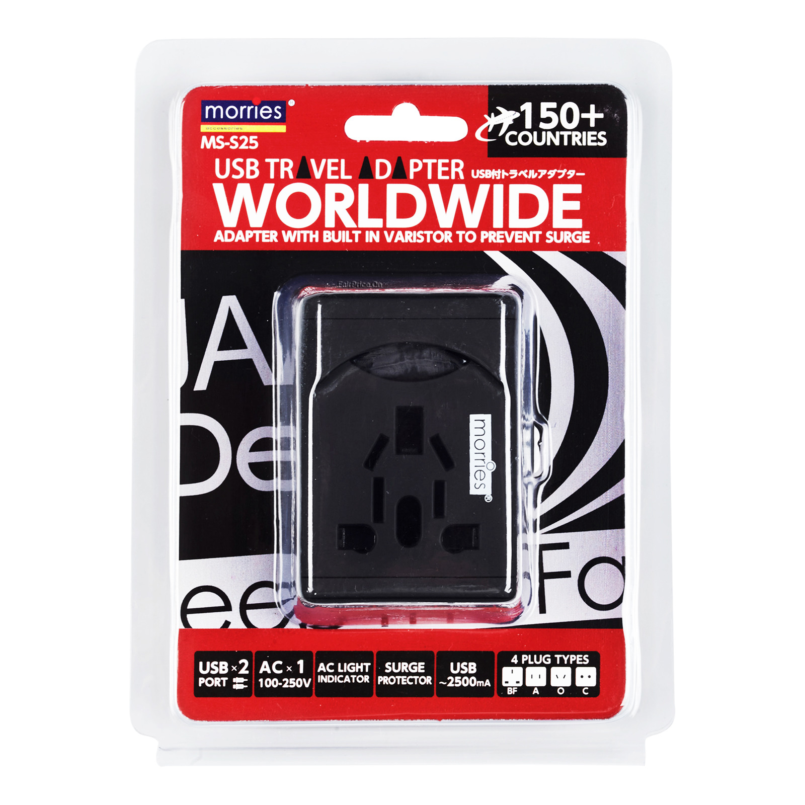 Morries USB Travel Adaptor (MS-S25)
