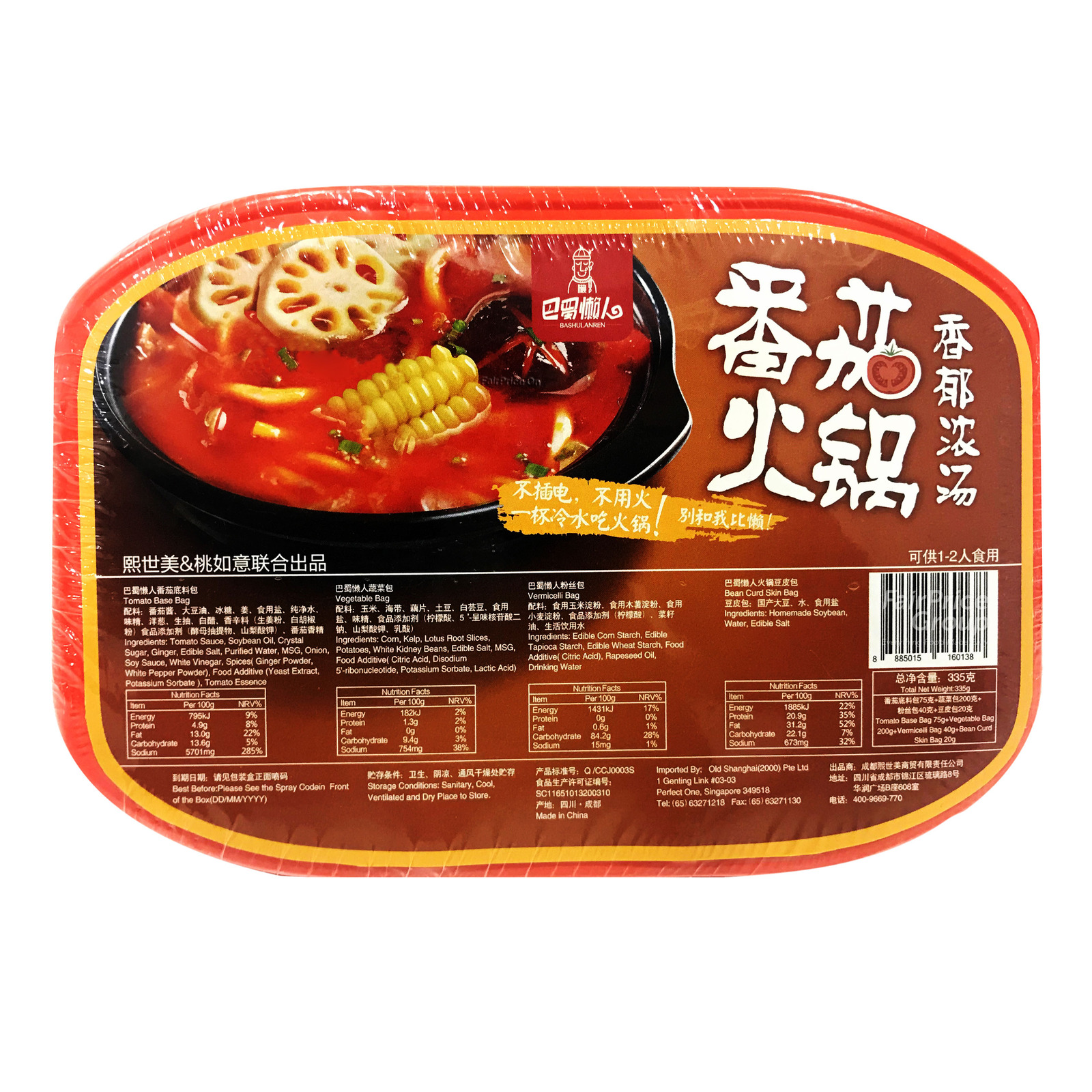Ba Shu Self Heating Hot Pot - Tomato