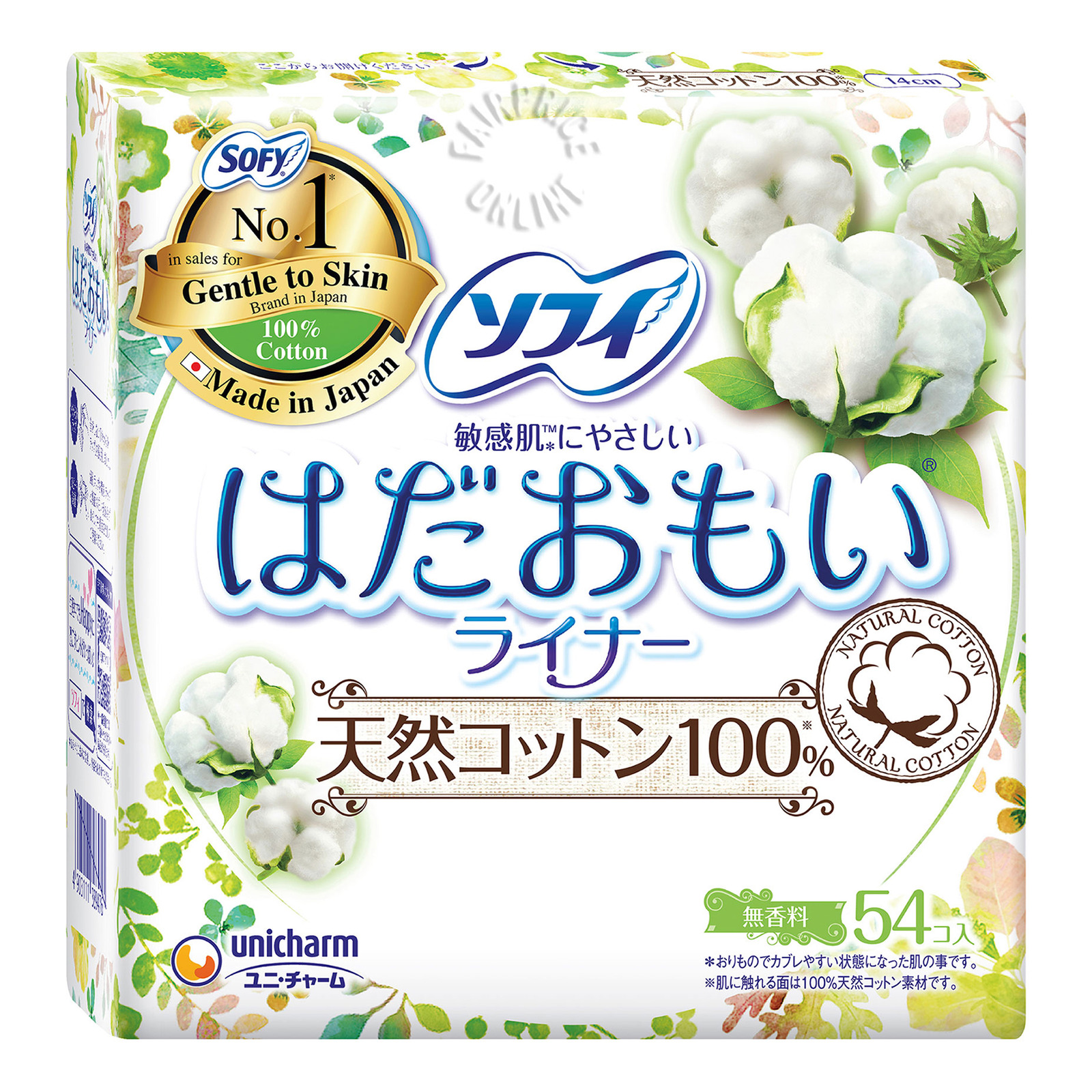 Sofy Hadaomoi Pantyliners - 100% Natural Cotton
