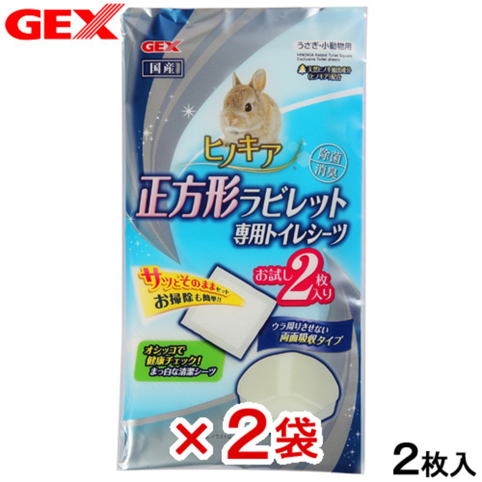 Gex Hinokia Square Toilet Sheets 2Pc Trial