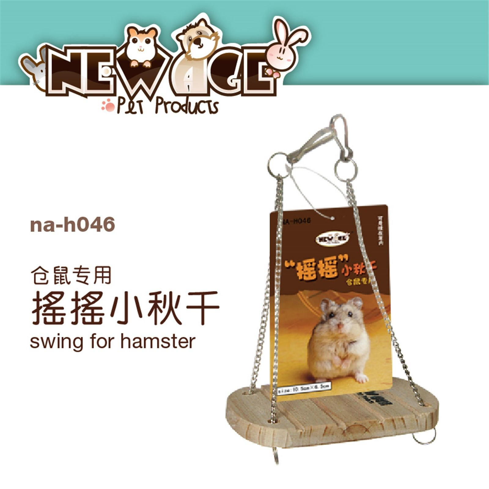 Edai New Age Hamster Wooden Swing