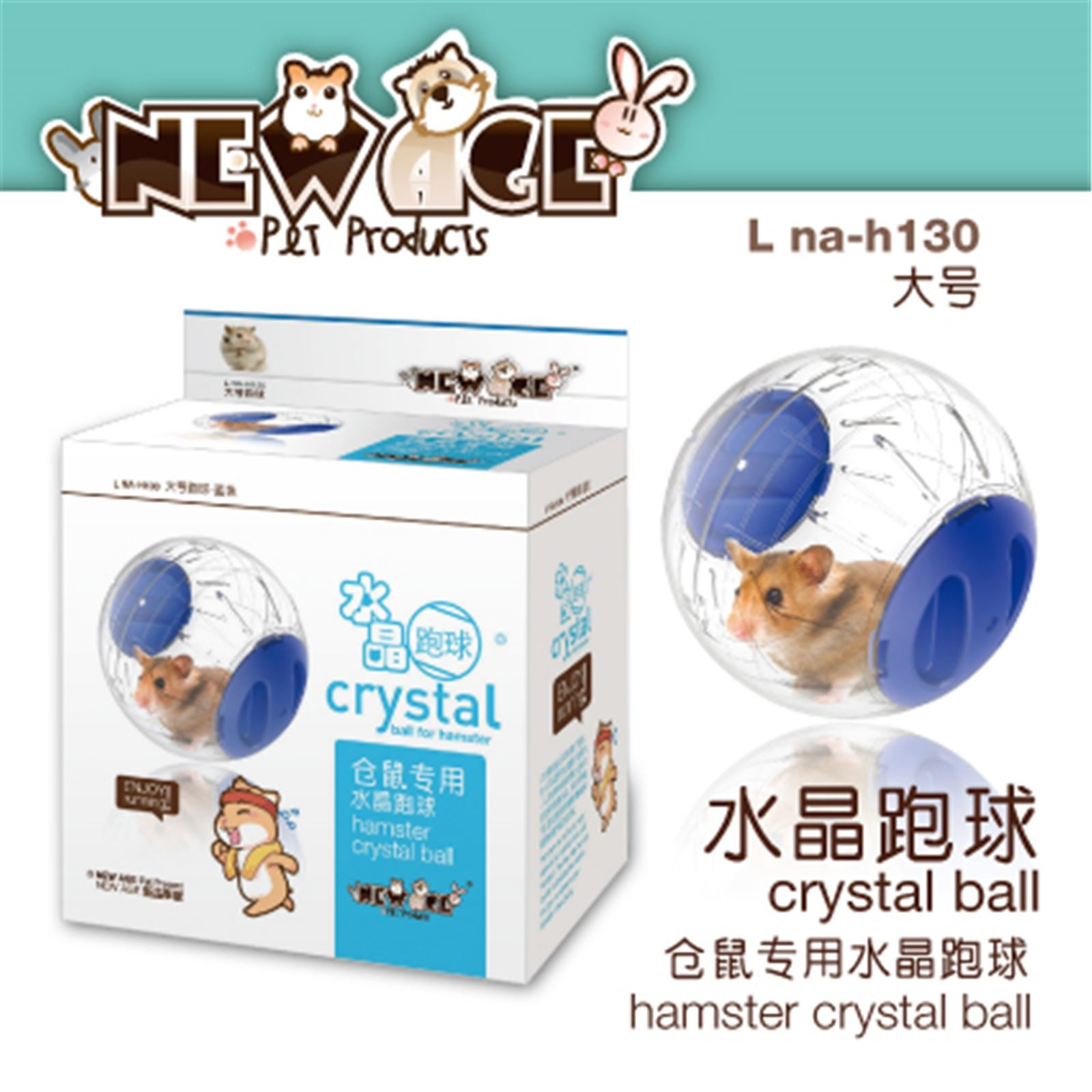 Edai New Age Hamster Crystal Ball L Blue