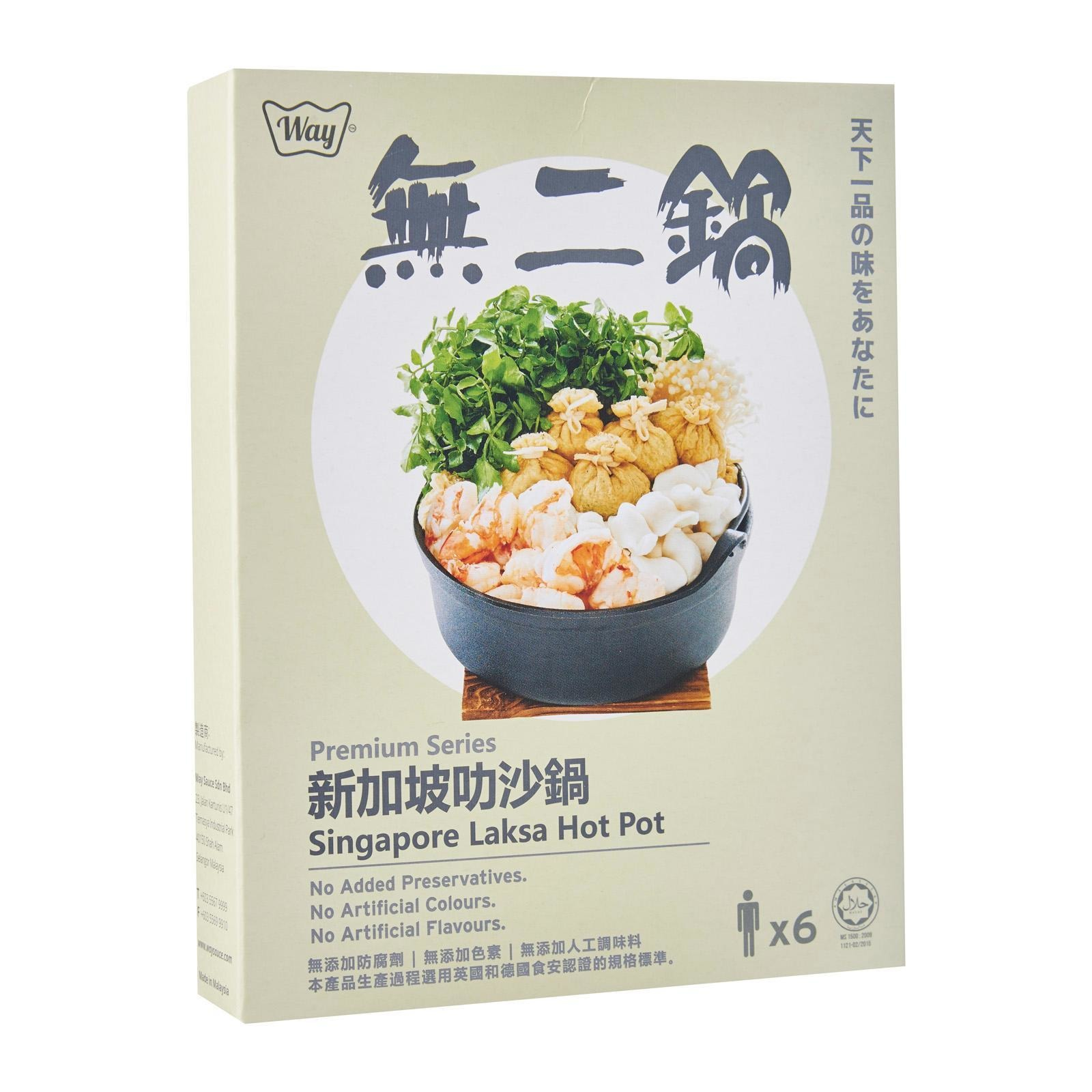 Way Premium Singapore Laska Hot Pot Soup Base