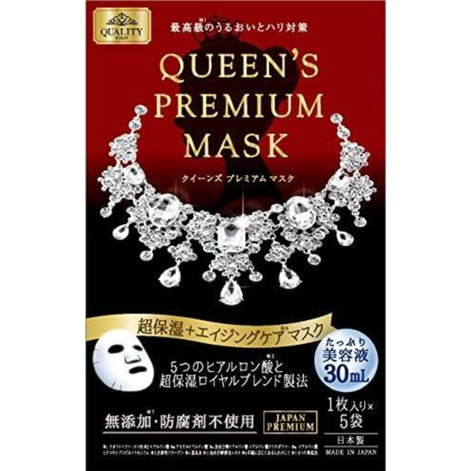 Quality 1st Quality 1st Queens Premium Mask Moisture 5s