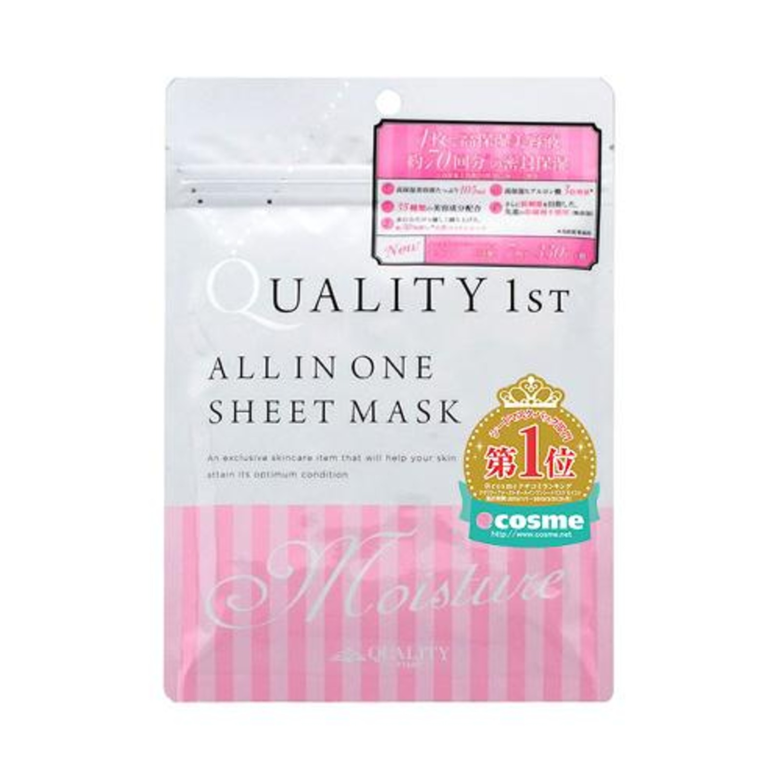 Quality 1st Quality 1st All In One Face Mask Moisture 7s