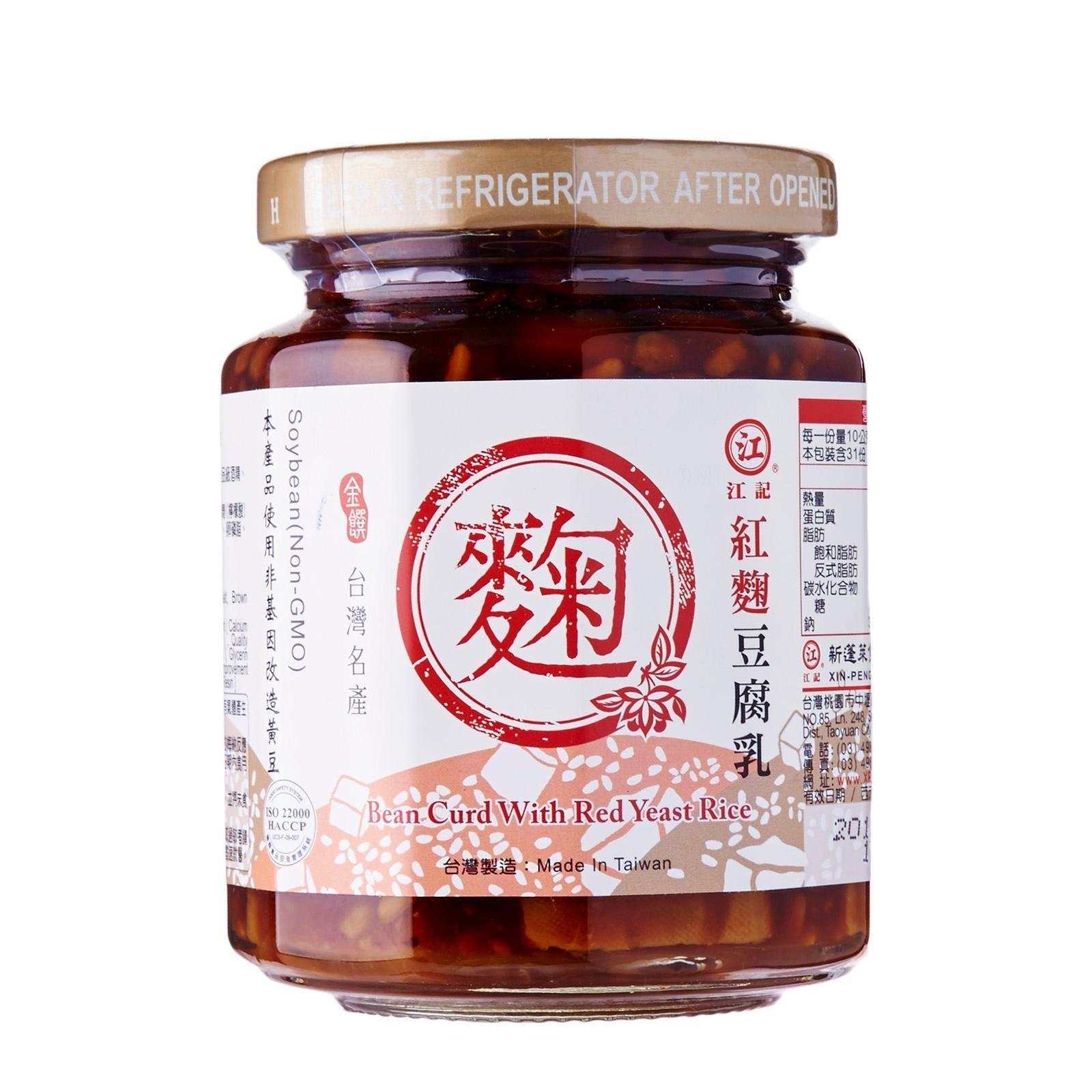 Jiang Ji Fermented Beancurd - Red Yeast Rice
