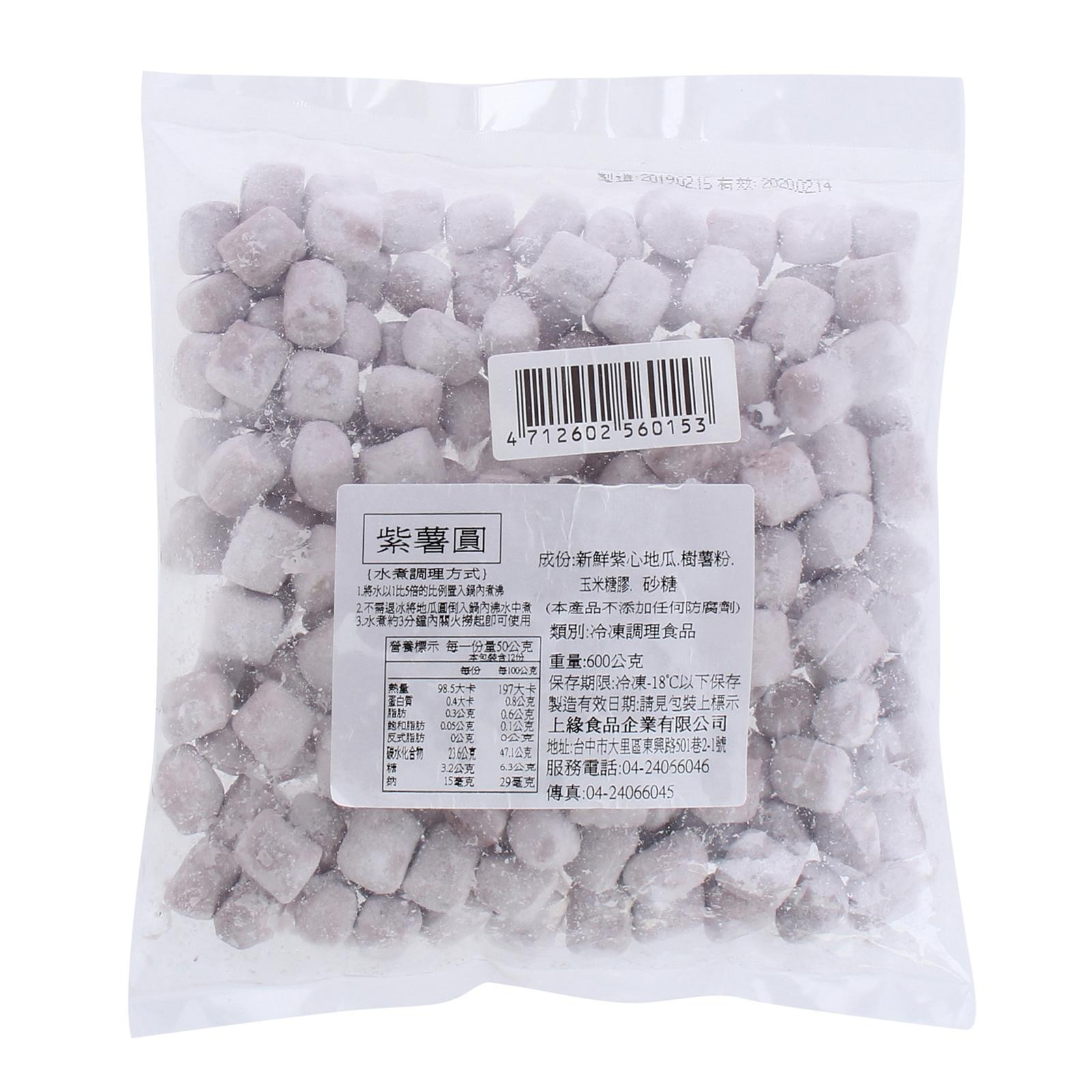 Shang Yuan Starch Cubes - Purple Sweet Potato