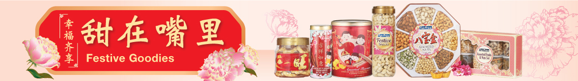 CNY_FestiveGoodies_HeaderBanner_Dec2018